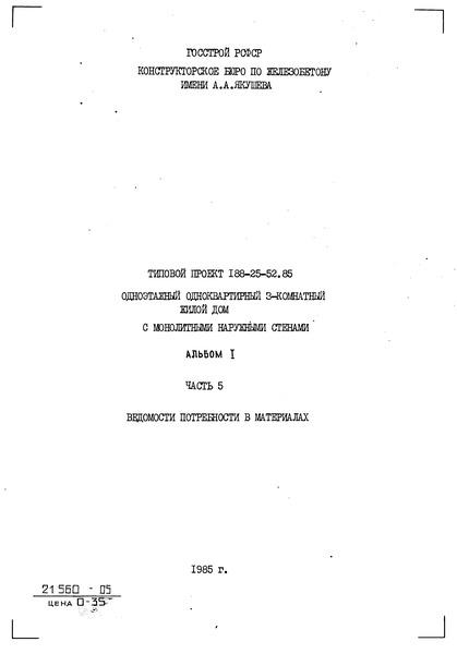 Типовой проект 188-25-52.85 Альбом I. Часть 5. Ведомости потребности в материалах