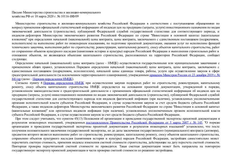 Письмо 10116-ИФ/09 Об определении начальной (максимальной) цены контракта