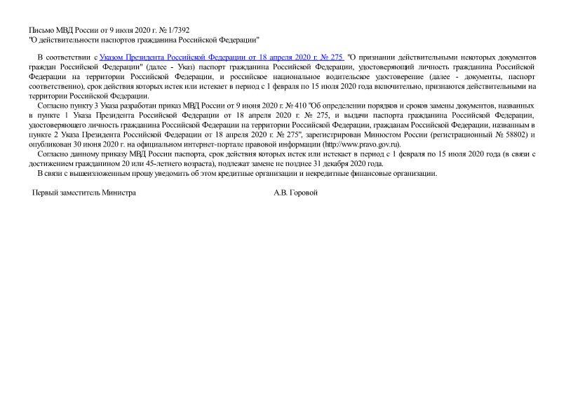 Письмо 1/7392 О действительности паспортов гражданина Российской Федерации