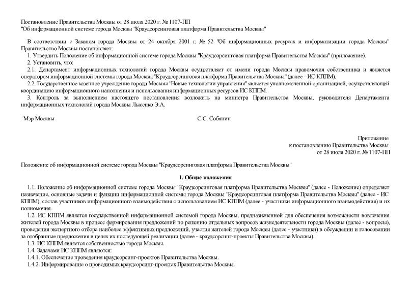 Положение об информационной системе города Москвы