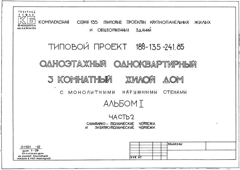 Типовой проект 188-135-241.85 Альбом I. Часть 2. Санитарно-технические чертежи и электротехнические чертежи