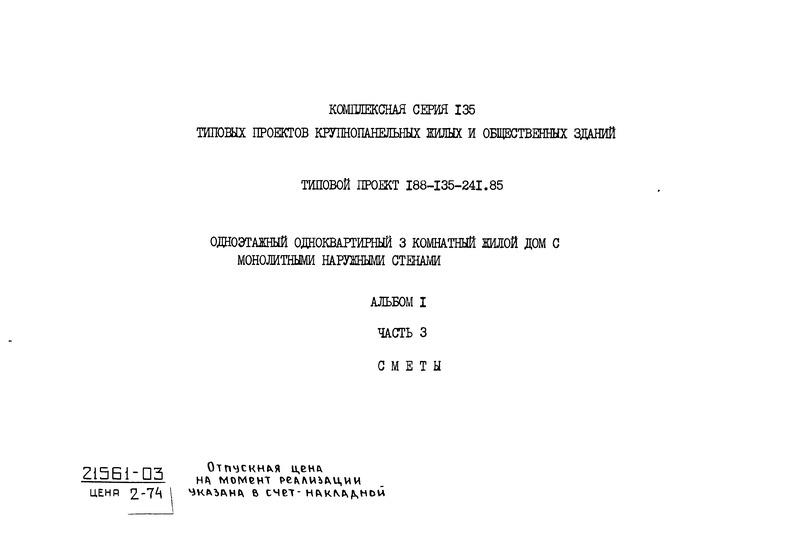 Типовой проект 188-135-241.85 Альбом I. Часть 3. Сметы