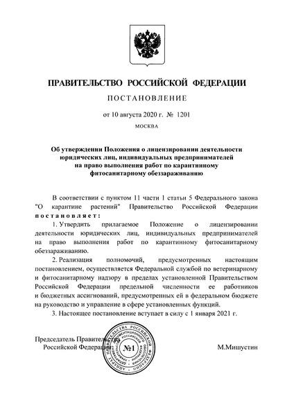 Положение о лицензировании деятельности юридических лиц, индивидуальных предпринимателей на право выполнения работ по карантинному фитосанитарному обеззараживанию