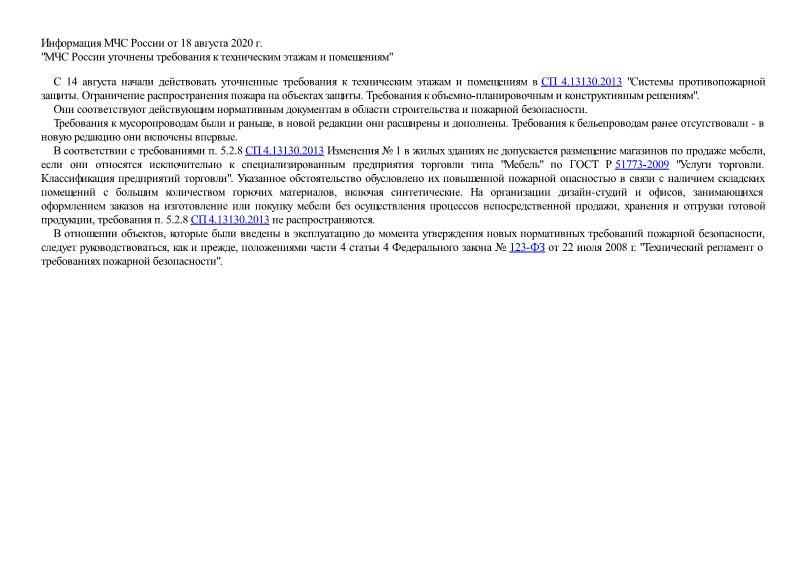 Информация  МЧС России уточнены требования к техническим этажам и помещениям