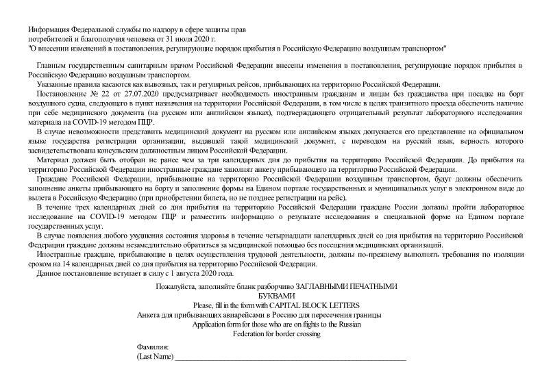 Информация  О внесении изменений в постановления, регулирующие порядок прибытия в Российскую Федерацию воздушным транспортом
