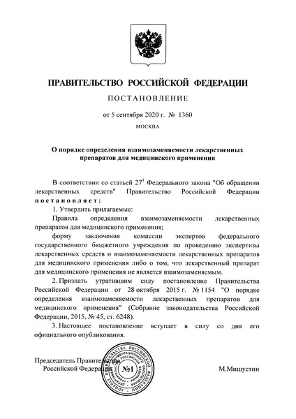 Постановление 1360 О порядке определения взаимозаменяемости лекарственных препаратов для медицинского применения