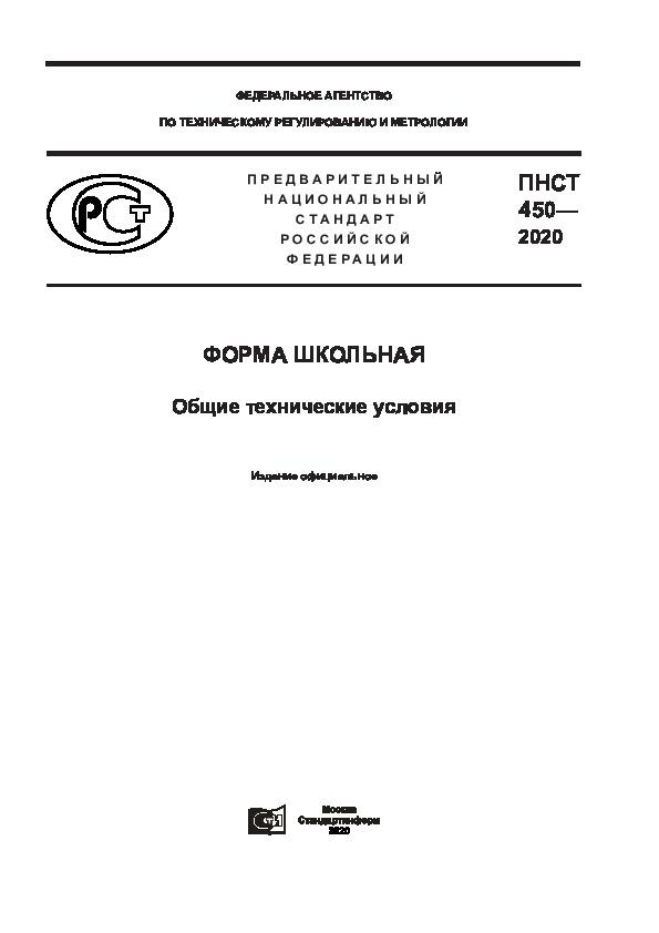 ПНСТ 450-2020 Форма школьная. Общие технические условия