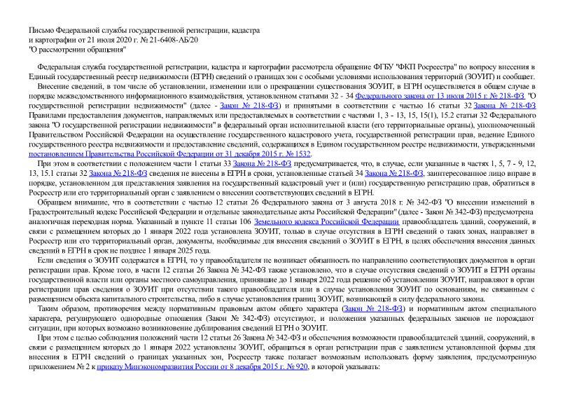 Письмо 21-6408-АБ/20 О рассмотрении обращения