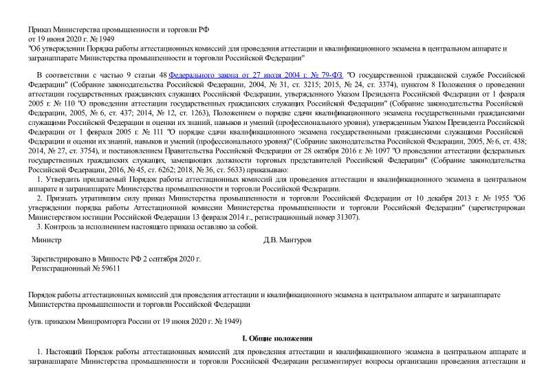 Порядок работы аттестационных комиссий для проведения аттестации и квалификационного экзамена в центральном аппарате и загранаппарате Министерства промышленности и торговли Российской Федерации