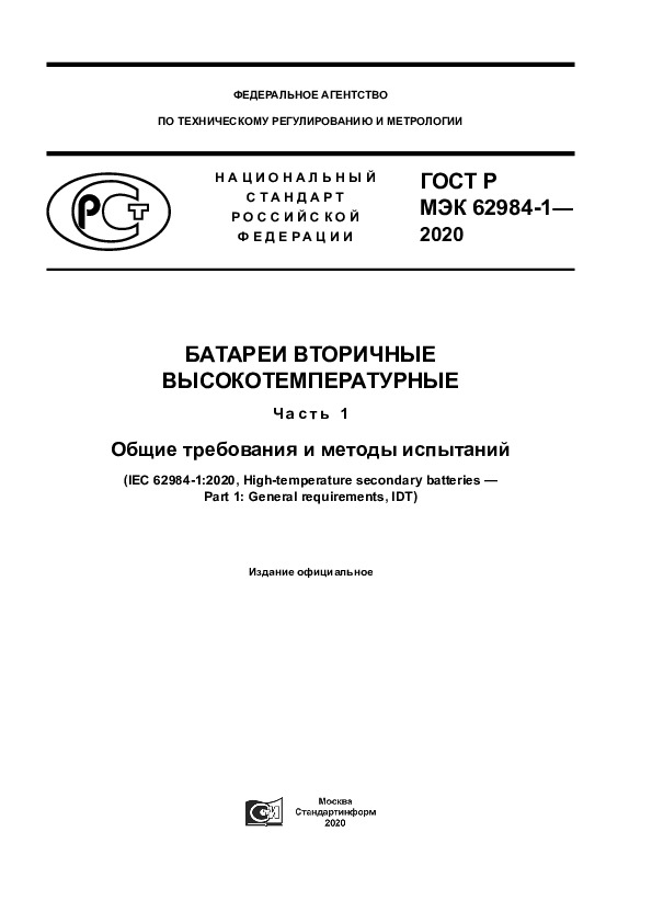 ГОСТ Р МЭК 62984-1-2020 Батареи вторичные высокотемпературные. Часть 1. Общие требования и методы испытаний