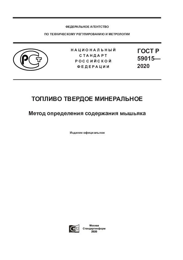 ГОСТ Р 59015-2020 Топливо твердое минеральное. Метод определения содержания мышьяка