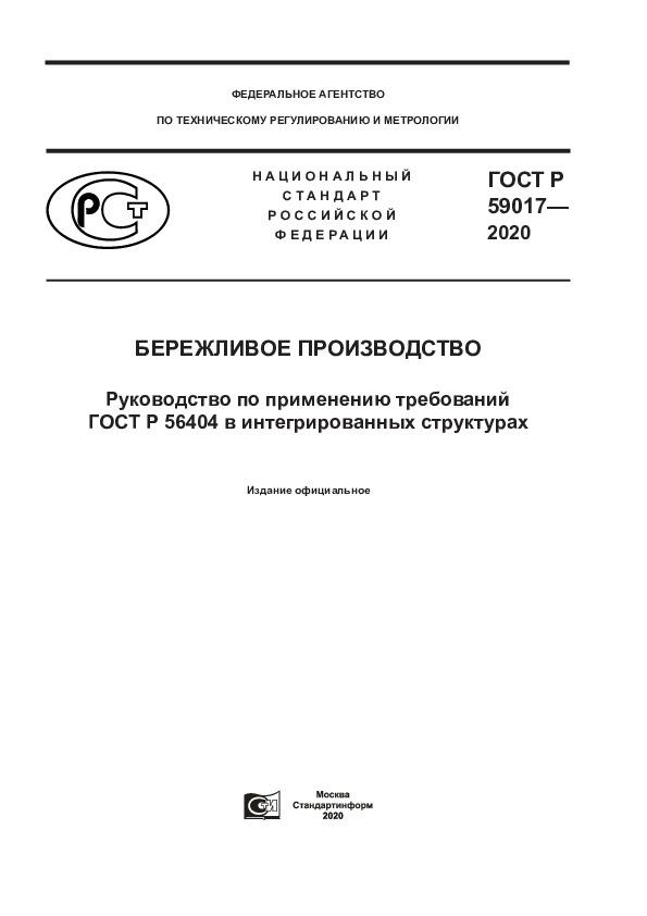 ГОСТ Р 59017-2020 Бережливое производство. Руководство по применению требований ГОСТ Р 56404 в интегрированных структурах