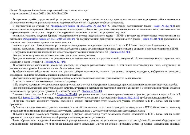 Письмо 18-6421-АШ/20 О проведении комплексных кадастровых работ в отношении объектов недвижимости, расположенных на территории РФ