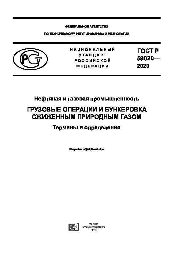 ГОСТ Р 59020-2020 Нефтяная и газовая промышленность. Грузовые операции и бункеровка сжиженным природным газом. Термины и определения