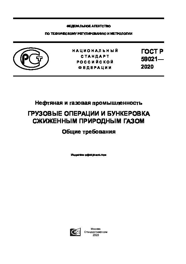ГОСТ Р 59021-2020 Нефтяная и газовая промышленность. Грузовые операции и бункеровка сжиженным природным газом. Общие требования