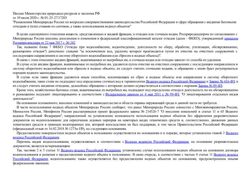 Письмо 01-25-27/17203 Разъяснения Минприроды России по вопросам совершенствования законодательства Российской Федерации в сфере обращения с жидкими бытовыми отходами и (или) стоками из септиков, а также использования водных объектов