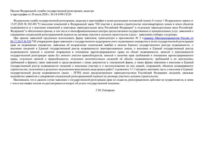 Письмо 14-6390-ГЕ/20 О приеме заявлений о совершении специальной регистрационной надписи на договоре участия в долевом строительстве