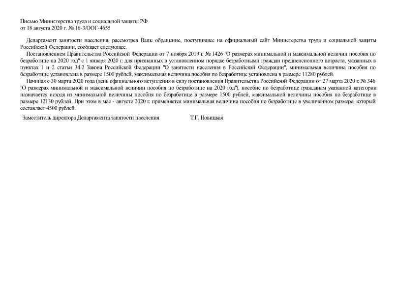 Письмо 16-3/ООГ-4655 О минимальной и максимальной величине пособия по безработице