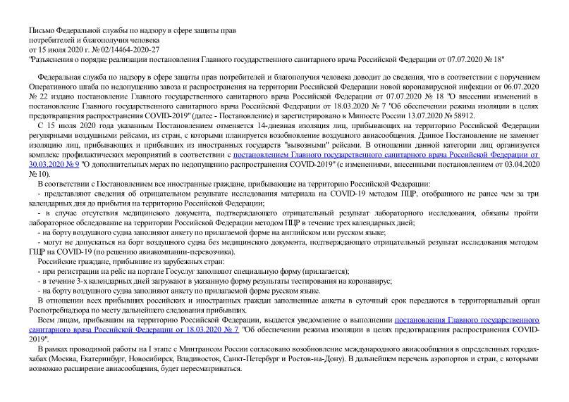 Письмо 02/14464-2020-27 Разъяснения о порядке реализации постановления Главного государственного санитарного врача Российской Федерации от 07.07.2020 № 18