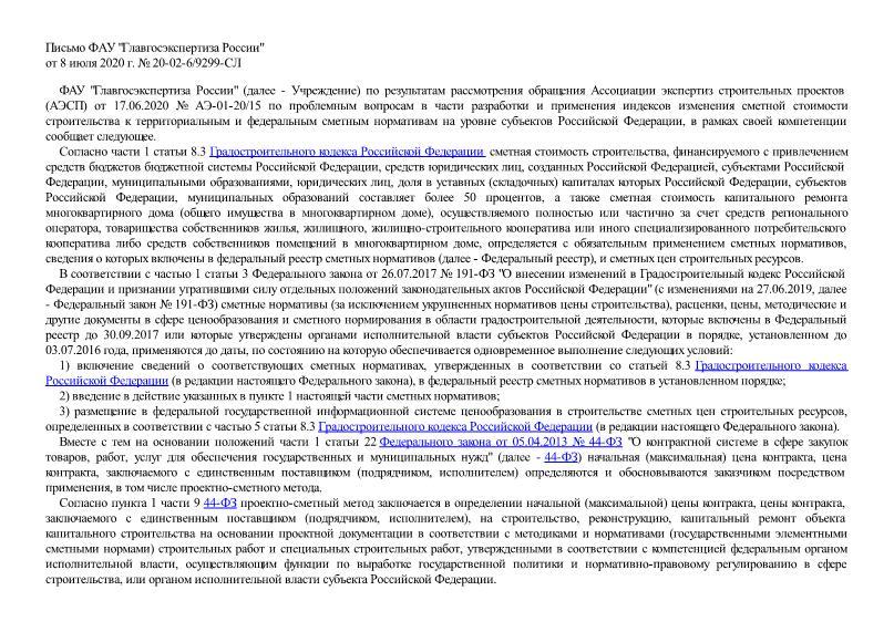 Письмо 20-02-6/9299-СЛ О разработке и применении индексов изменения сметной стоимости строительства к территориальным и федеральным сметным нормативам на уровне субъектов Российской Федерации