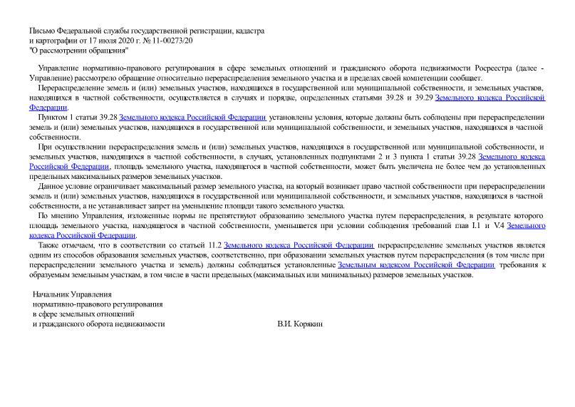 Письмо 11-00273/20 О рассмотрении обращения
