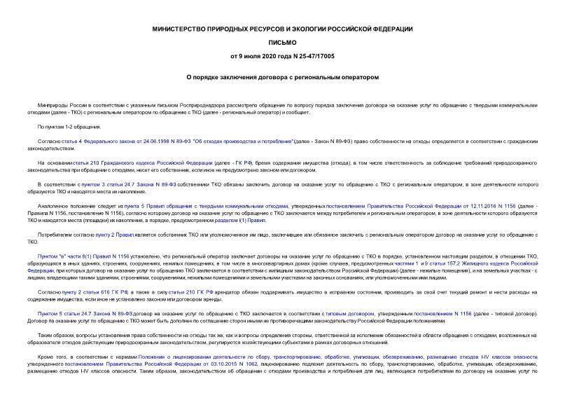 Письмо 25-47/17005 О порядке заключения договора с региональным оператором
