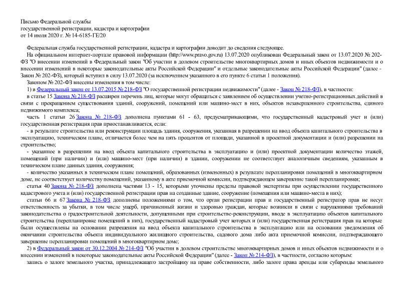 Письмо 14-6185-ГЕ/20 О поправках к законам о госрегистрации недвижимости и об участии в долевом строительстве