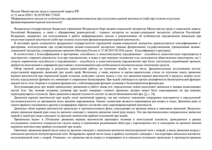 Письмо 26199.ФБ.77/2020 Информационное письмо по особенностям передвижения инвалида при отсутствии верхней конечности (либо при полном отсутствии функционирования верхней конечности)
