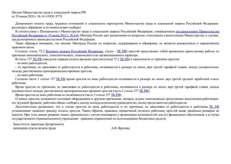 Письмо 14-1/ООГ-9778 О порядке оплаты времени простоя