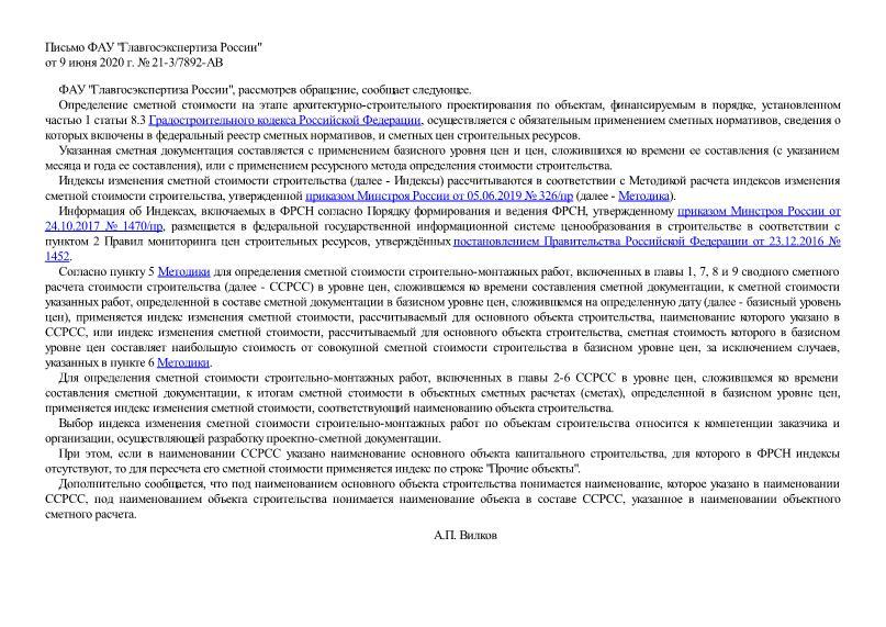 Письмо 21-3/7892-АВ Об определении сметной стоимости на этапе архитектурно-строительного проектирования