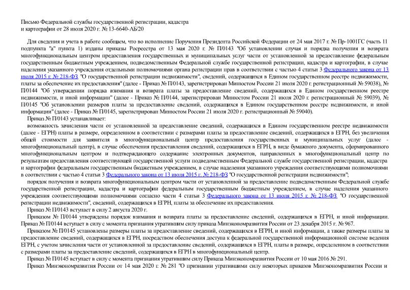Письмо 13-6640-АБ/20 Об издании приказов Росреестра от 13 мая 2020 г. № П/0143, № П/0144, № П/0145
