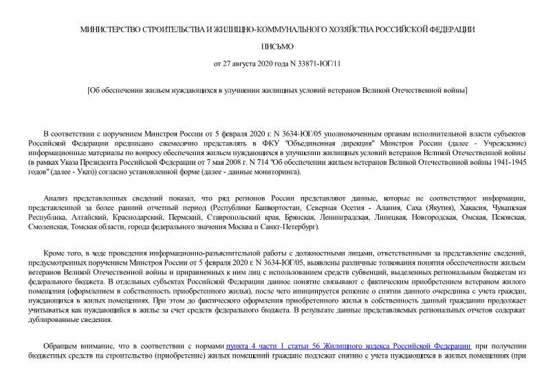 Письмо 33871-ЮГ/11 Об Инструкции по заполнению отчетности о проведении мониторинга хода обеспечения жильем ветеранов Великой Отечественной войны и приравненных к ним лиц