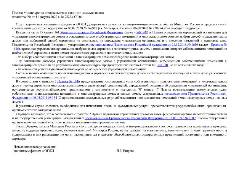 Письмо 25273-ОГ/04 Об обязанностях временной управляющей организации