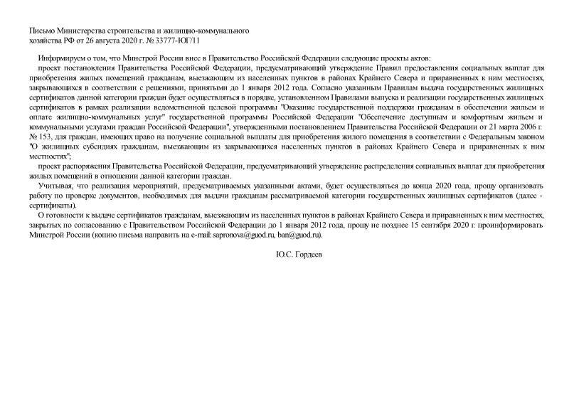 Письмо 33777-ЮГ/11 О проектах некоторых нормативных актов
