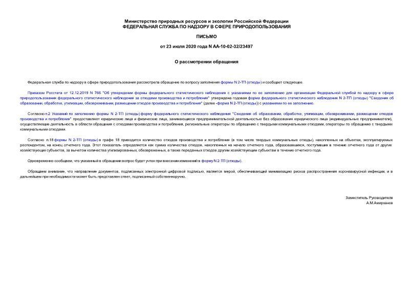 Письмо АА-10-02-32/23497 О рассмотрении обращения