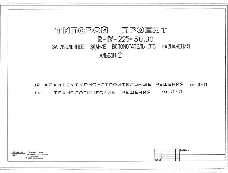 Типовой проект В-IV-225-50.90 Альбом 2. Архитектурно-строительные решения. Технологические решения