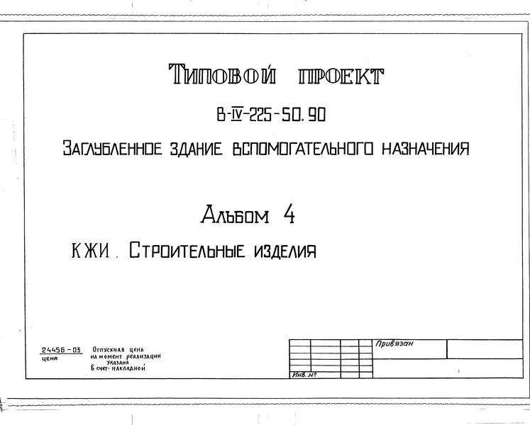 Типовой проект В-IV-225-50.90 Альбом 4. Строительные изделия