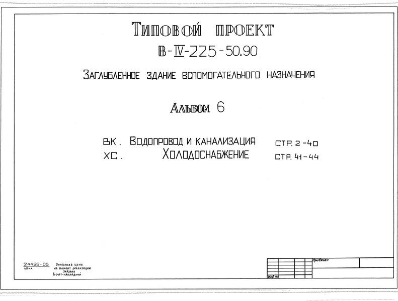 Типовой проект В-IV-225-50.90 Альбом 6. Водопровод и канализация. Холодоснабжение