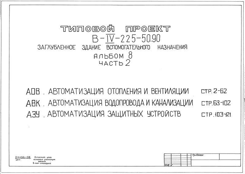 Типовой проект В-IV-225-50.90 Альбом 8. Часть 2. Автоматизация отопления и вентиляции. Автоматизация водопровода и канализации. Автоматизация защитных устройств