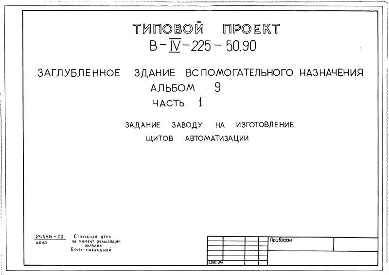 Типовой проект В-IV-225-50.90 Альбом 9. Часть 1. Задание заводу на изготовление щитов автоматизации