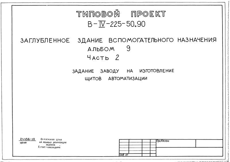Типовой проект В-IV-225-50.90 Альбом 9. Часть 2. Задание заводу на изготовление щитов автоматизации