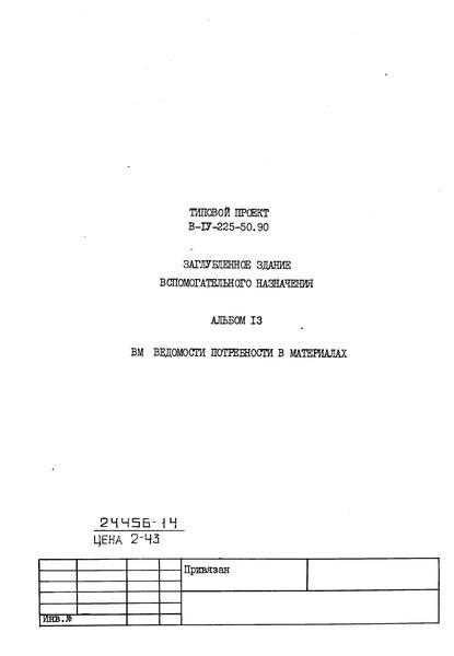 Типовой проект В-IV-225-50.90 Альбом 13. Ведомости потребности в материалах