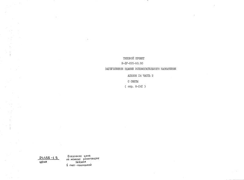 Типовой проект В-IV-225-50.90 Альбом 14. Часть 2. Сметы