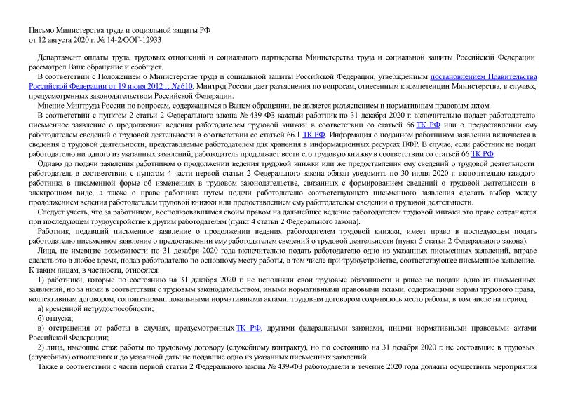 Письмо 14-2/ООГ-12933 Об особенностях подачи работником заявления о продолжении ведения трудовой книжки