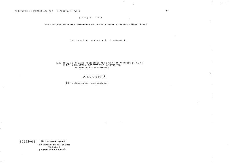 Типовой проект 192-070.91 Альбом 3. Спецификация оборудования