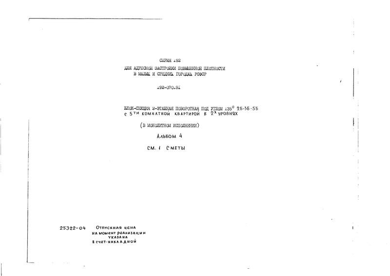 Типовой проект 192-070.91 Альбом 4. Сметы