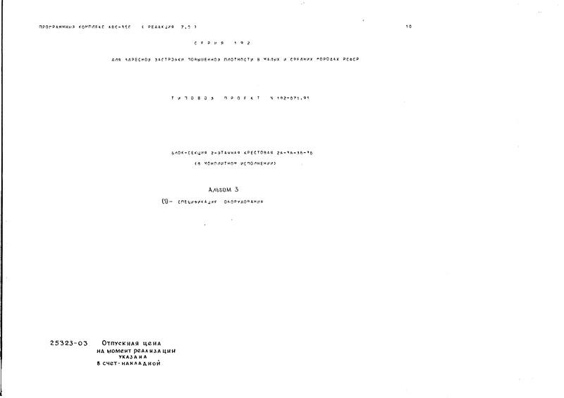 Типовой проект 192-071.91 Альбом 3. Спецификация оборудования