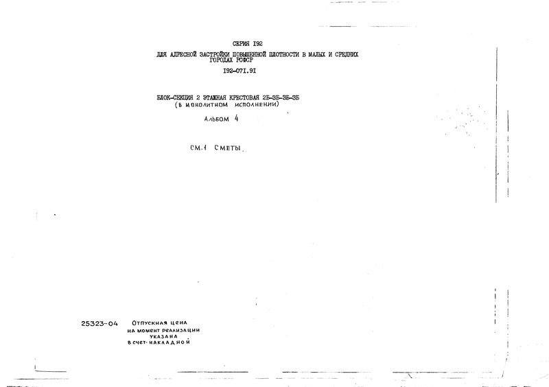 Типовой проект 192-071.91 Альбом 4. Сметы