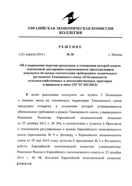 Перечень продукции, в отношении которой подача таможенной декларации сопровождается представлением документа об оценке соответствия требованиям технического регламента Таможенного союза