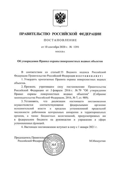 Постановление 1391 Правила охраны поверхностных водных объектов
